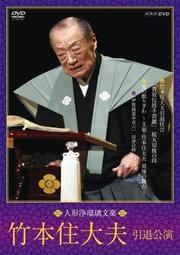 人形浄瑠璃文楽 竹本住大夫 引退公演 Disc.1