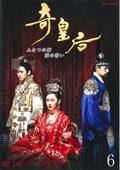 奇皇后 -ふたつの愛 涙の誓い- Vol.6