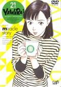 YAWARA! Vol.21