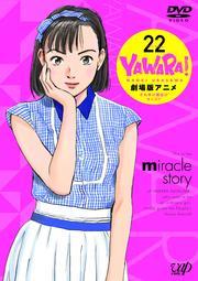 YAWARA! Vol.22(劇場版)