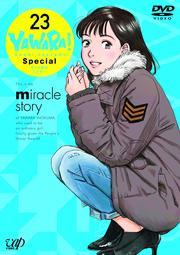 YAWARA! Vol.23(TVスペシャル)