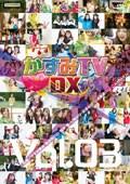 かすみTVDX Vol.3