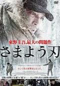 さまよう刃 (2014韓国)