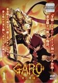 牙狼<GARO>-炎の刻印- Vol.1