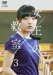 女王の教室 (韓国) 第3巻