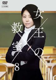 女王の教室 (韓国) 第8巻 最終巻