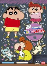 クレヨンしんちゃん TV版傑作選 第11期シリーズ 6