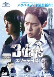 スリーデイズ〜愛と正義〜 Vol.4