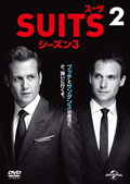 SUITS/スーツ シーズン3 Vol.2