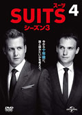 SUITS/スーツ シーズン3 Vol.4