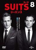 SUITS/スーツ シーズン3 Vol.8