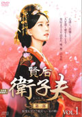 賢后 衛子夫 <第1部 寵愛を受けて後宮へ〜女の戦い> Vol.1