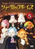 NHKパペットエンターテインメント シャーロック ホームズ 5