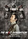 THE NEXT GENERATION パトレイバー 第7章