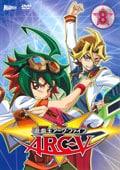 遊☆戯☆王ARC-V 8