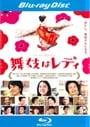 【Blu-ray】舞妓はレディ