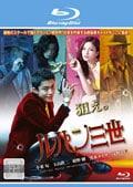 【Blu-ray】ルパン三世(実写)