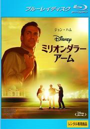【Blu-ray】ミリオンダラー・アーム