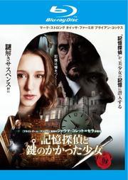 【Blu-ray】記憶探偵と鍵のかかった少女