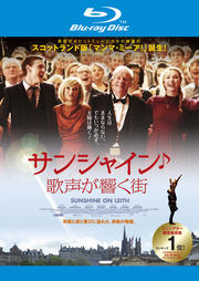 【Blu-ray】サンシャイン/歌声が響く街