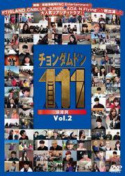 チョンダムドン111 Vol.2