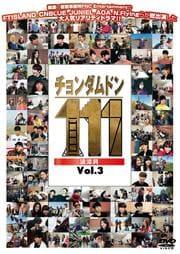 チョンダムドン111 Vol.3