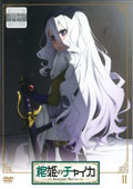棺姫のチャイカ AVENGING BATTLE II