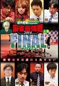 近代麻雀presents 麻雀最強戦2014 ファイナル