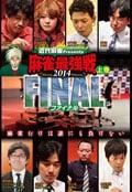 近代麻雀presents 麻雀最強戦2014 ファイナル 上巻