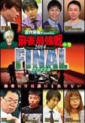 近代麻雀presents 麻雀最強戦2014 ファイナル 中巻