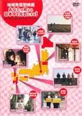 地域発信型映画 あなたの町から日本中を元気にする! 第5〜6回沖縄国際映画祭出品 短編作品集