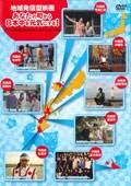 地域発信型映画 あなたの町から日本中を元気にする! 第5〜6回沖縄国際映画祭出品 短編作品集 沖縄編