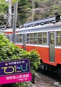 中井精也のてつたび 神奈川 箱根登山鉄道線