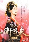 賢后 衛子夫 <第1部 寵愛を受けて後宮へ〜女の戦い> Vol.2