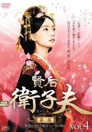 賢后 衛子夫 <第1部 寵愛を受けて後宮へ〜女の戦い> Vol.4