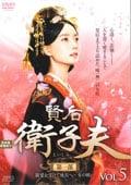 賢后 衛子夫 <第1部 寵愛を受けて後宮へ〜女の戦い> Vol.5