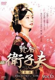 賢后 衛子夫 <第1部 寵愛を受けて後宮へ〜女の戦い> Vol.6