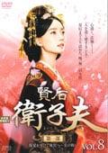 賢后 衛子夫 <第1部 寵愛を受けて後宮へ〜女の戦い> Vol.8
