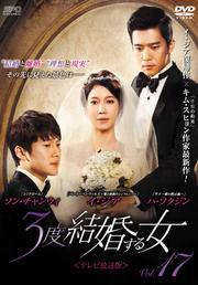3度結婚する女 <テレビ放送版> Vol.17