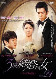 3度結婚する女 <テレビ放送版> Vol.21