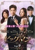 ビッグマン <テレビ放送版> Vol.9