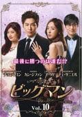 ビッグマン <テレビ放送版> Vol.10