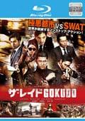 【Blu-ray】ザ・レイド GOKUDO