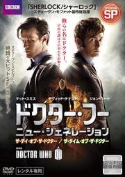 ドクター・フー ニュー・ジェネレーション スペシャル ザ・デイ・オブ・ザドクター/ザ・タイム・オブ・ザ・ドクター