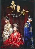奇皇后 -ふたつの愛 涙の誓い- Vol.8