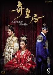 奇皇后 -ふたつの愛 涙の誓い- Vol.9