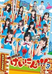 NMB48 げいにん!!!3 Vol.1