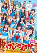 NMB48 げいにん!!!3 Vol.2