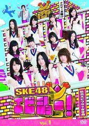 SKE48 エビショー! Vol.1