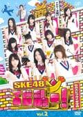 SKE48 エビショー! Vol.3